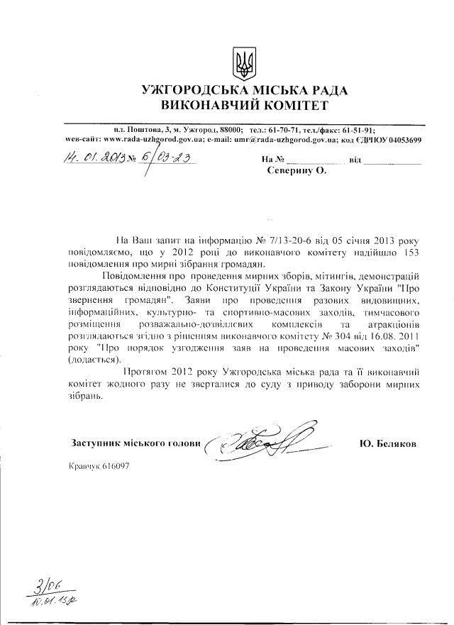 Ужгород-39-2012-1