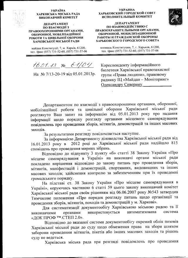 Харків-39-2012-1