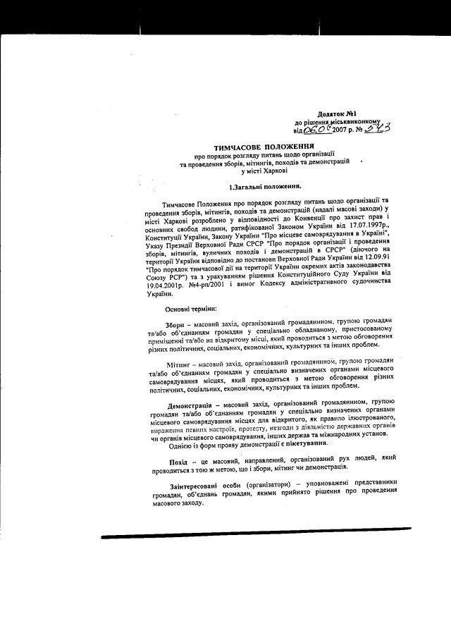 Харків-39-2012-3