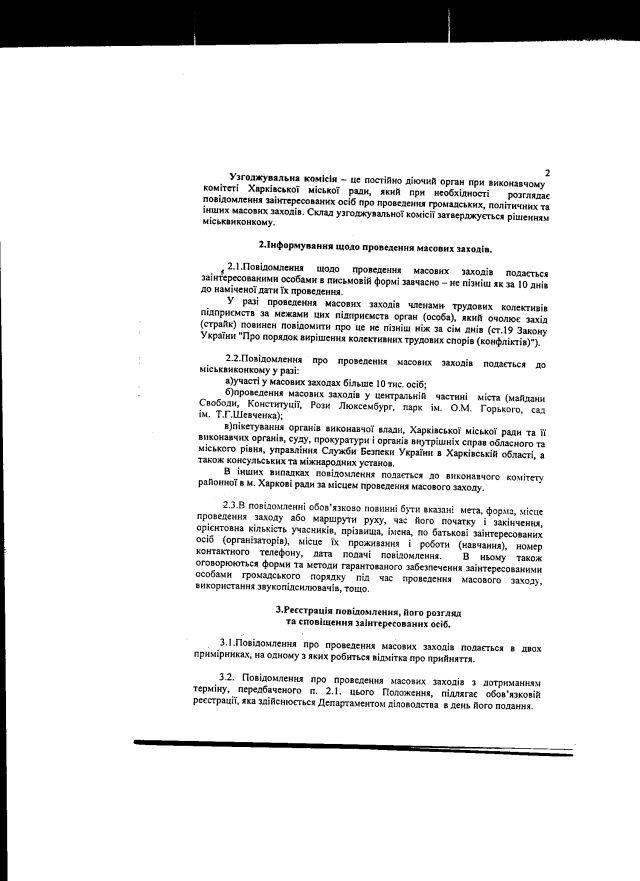 Харків-39-2012-4
