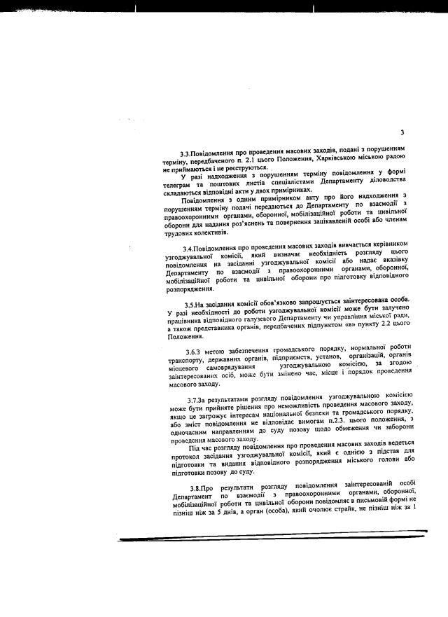 Харків-39-2012-5