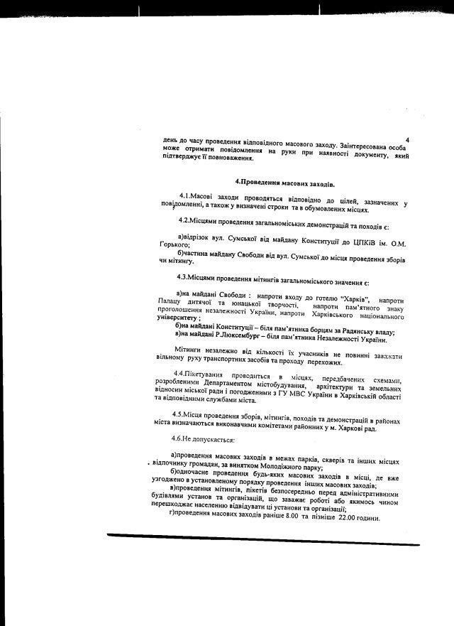 Харків-39-2012-6