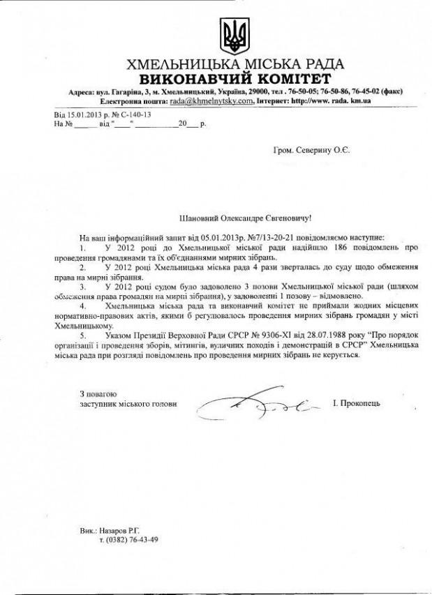 Хмельницький-39-2012