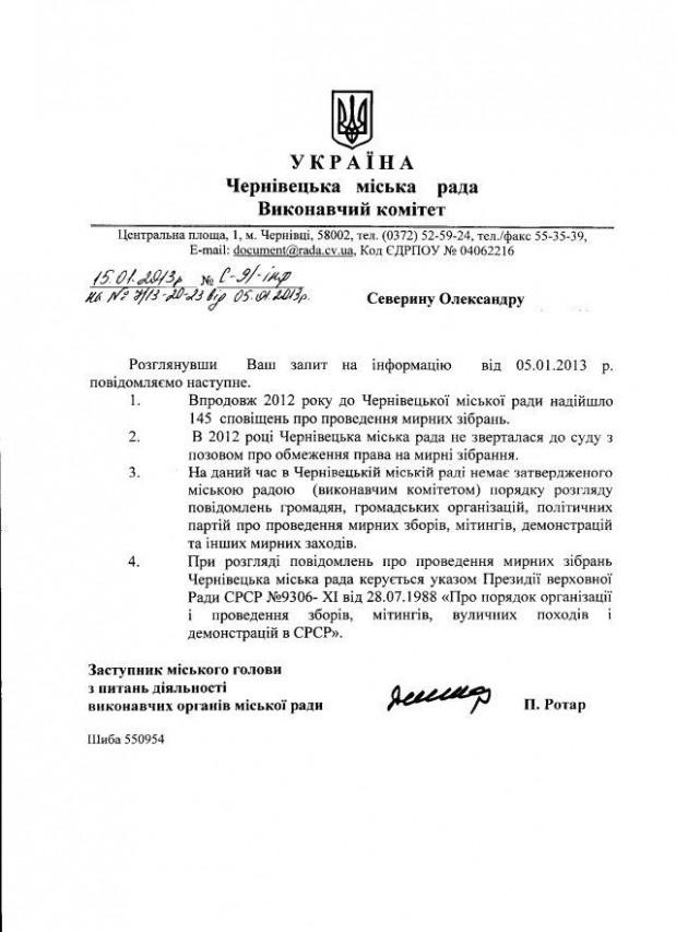 Чернівці-39-2012