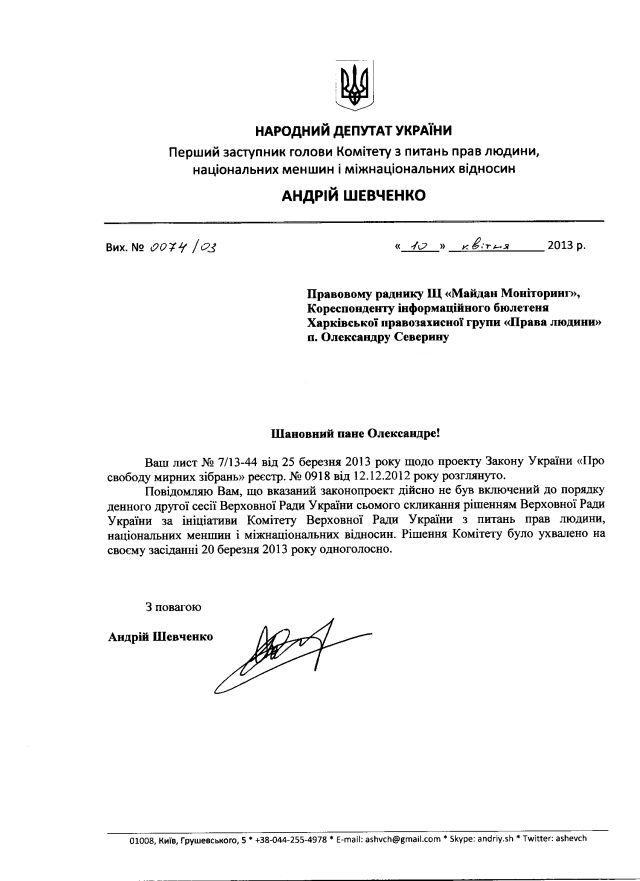 Шевченко-2450
