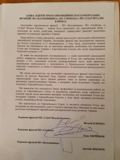 evro_zayava1
