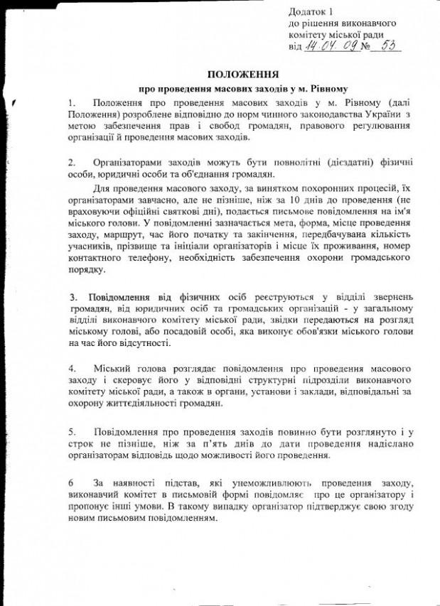 Рівне-39-2012-1