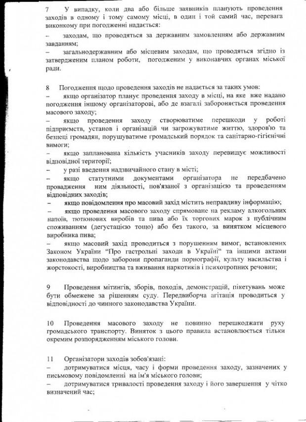 Рівне-39-2012-2