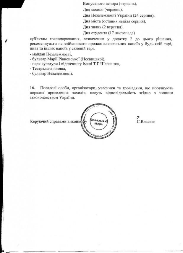 Рівне-39-2012-4