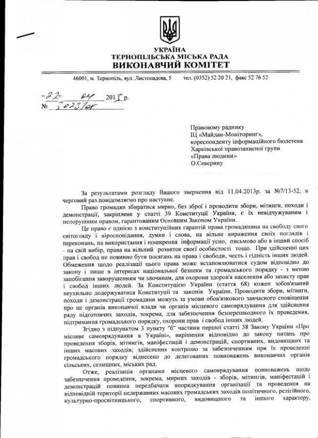 Тернопіль-39-2012-2-1