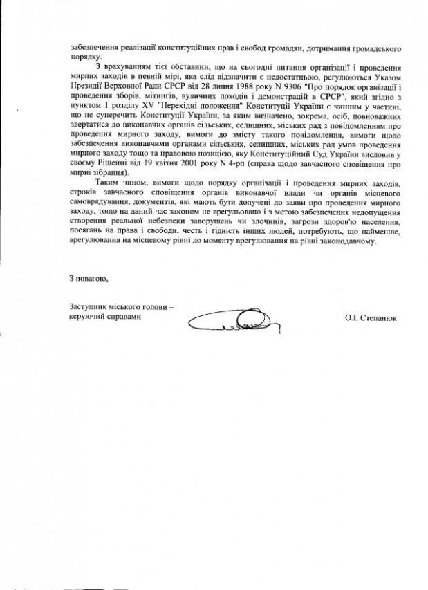 Тернопіль-39-2012-2-2