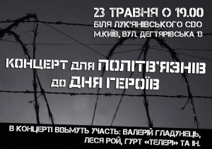 Den-Geroyiv-2013