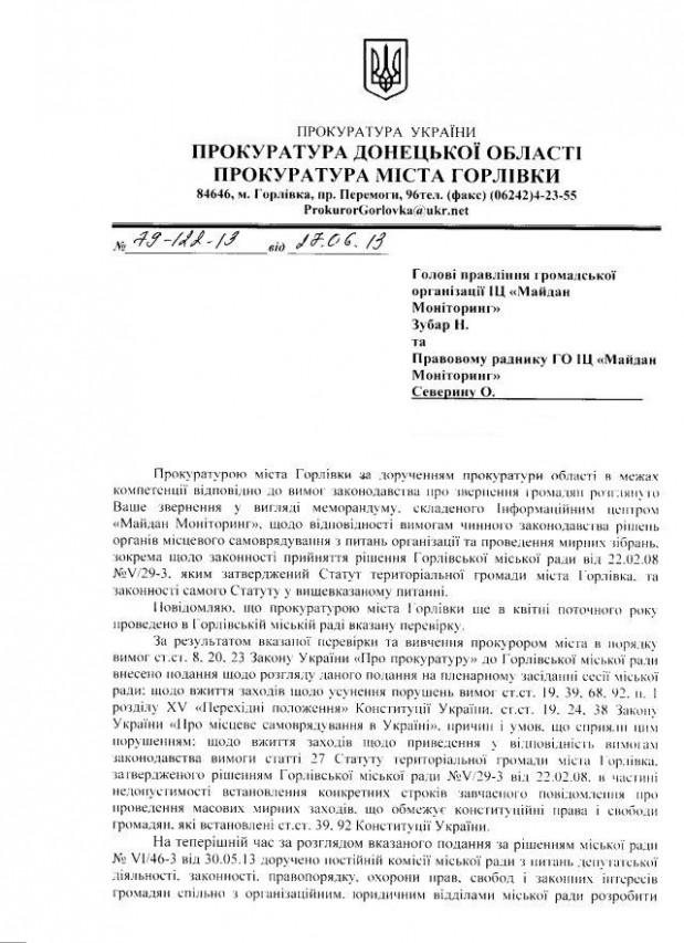 Горлівка-39-1