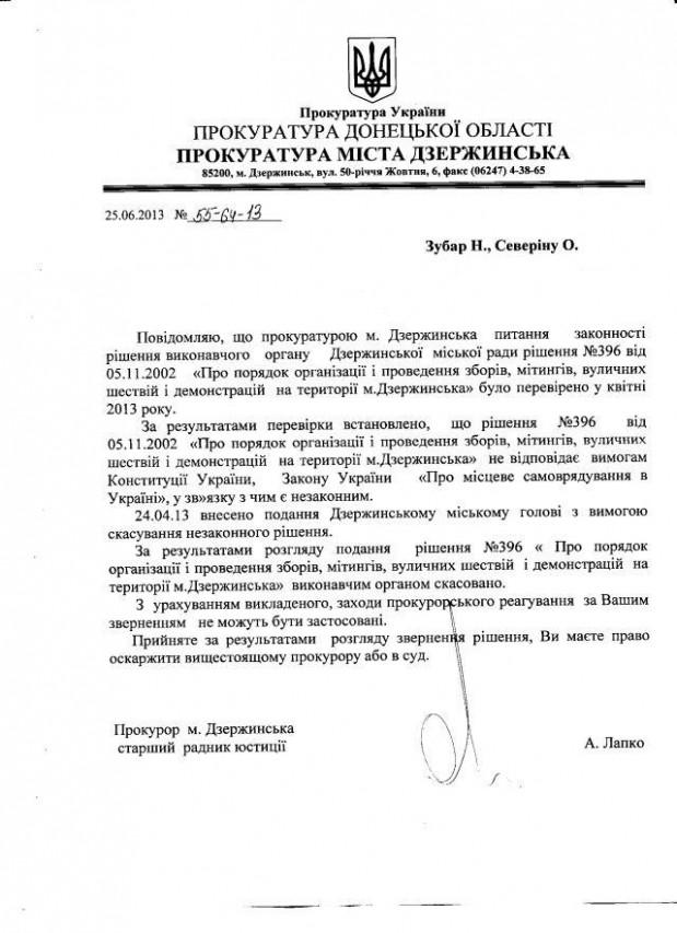 Дзержинськ-прокуратура-39