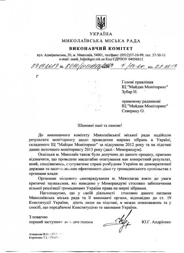 Миколаїв-39