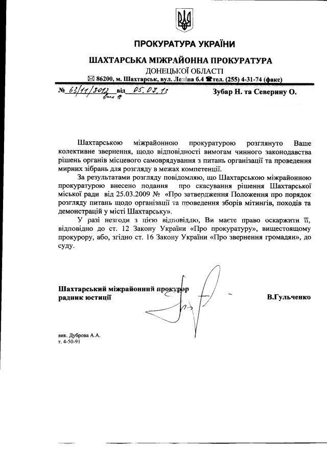 Шахтьорськ