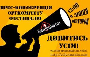 афіша прес-конференція