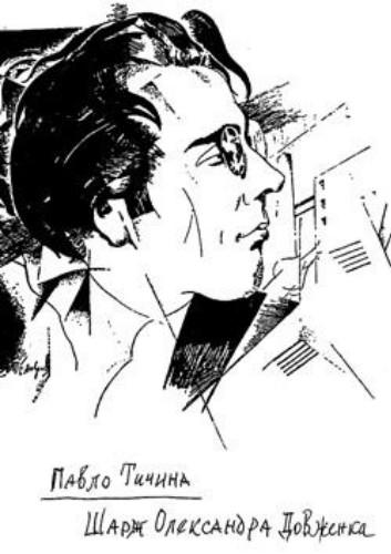 B30 1a Tychyna Pavlo drawing by Oleksander Dovzhenko