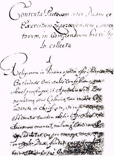 Пакти і конституції прав і вільностей Війська Запорозького