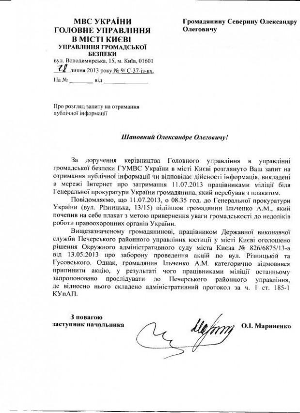 ГУМВСк-од.протест-відповідь