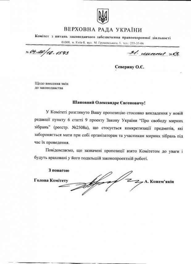 Зпроект-39-комітет-1-відп