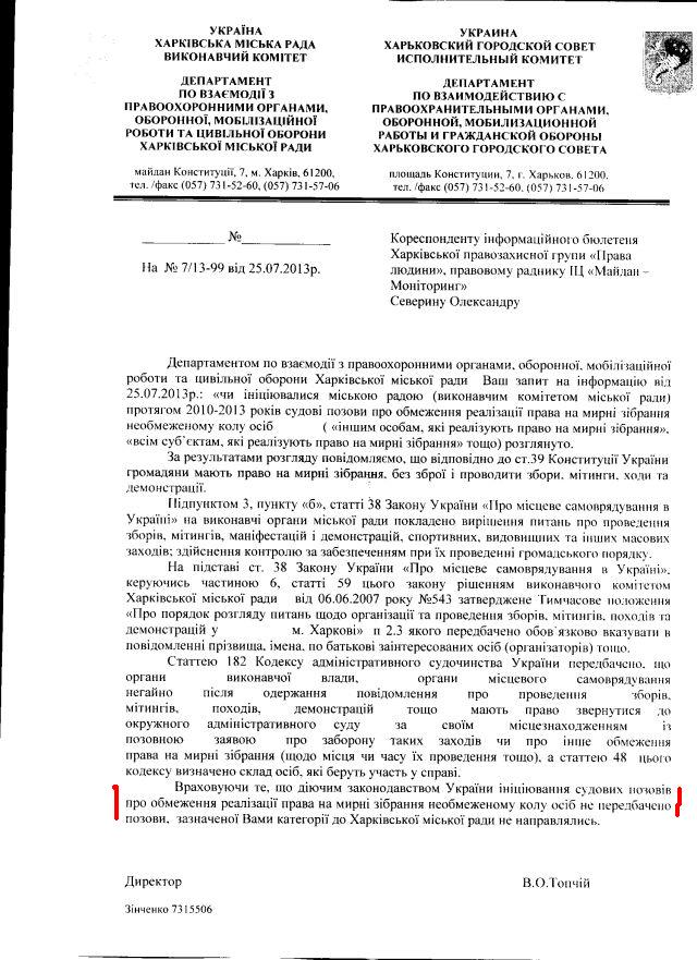 Харків-39-необм.коло