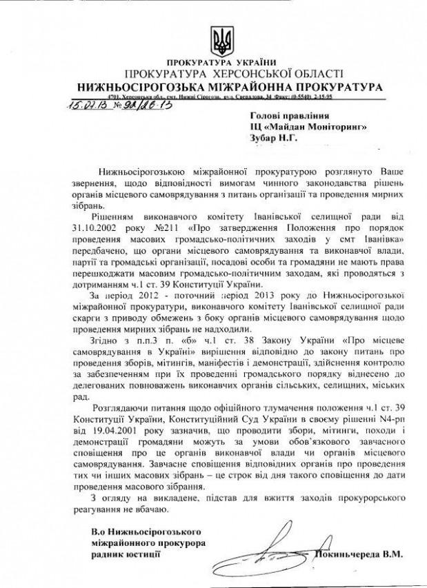 Іванівка-39-прок-відповідь