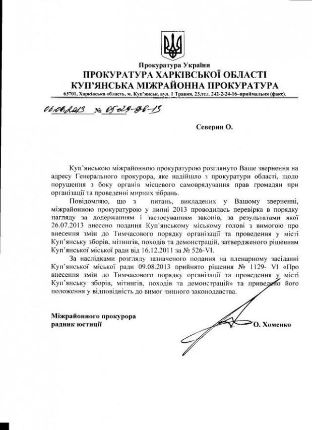 Купянськ-39-прок-відповідь
