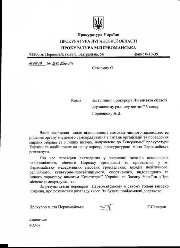 Первомайськ-39-прок-відповідь