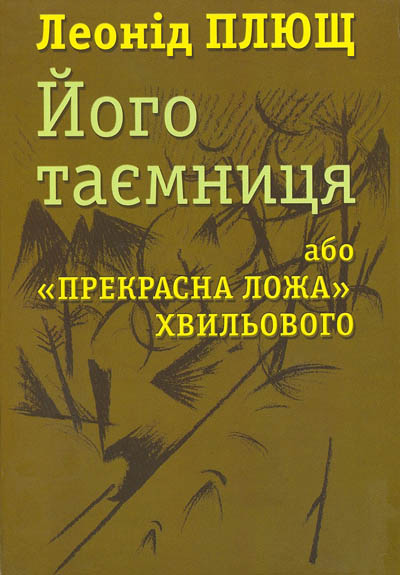 B31 5 Pliushch book