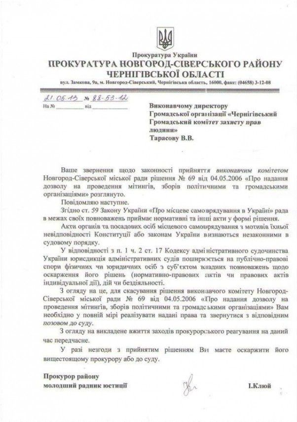 Prokuratura_Novgorod-Siverskiy_21.05.13