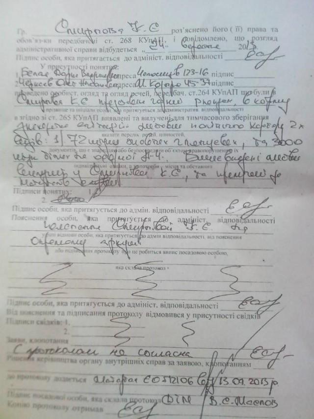 protokol Smirnova2