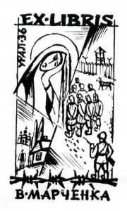 Екслібрис Герчака 1