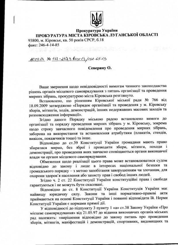 Кіровськ-39-прок-відповідь-1
