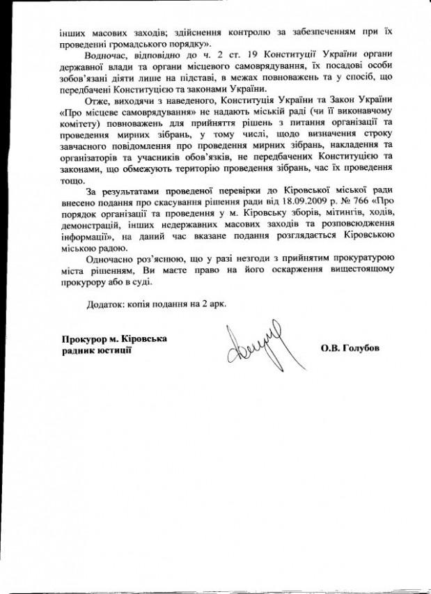 Кіровськ-39-прок-відповідь-2