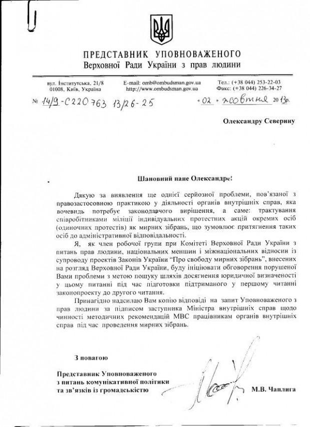 омбудсмен-39-законопроект