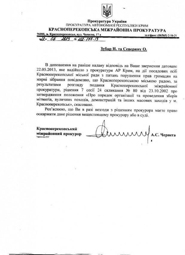 Красноперекопськ-39