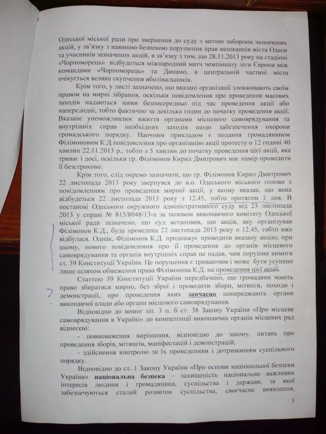 pozov_03