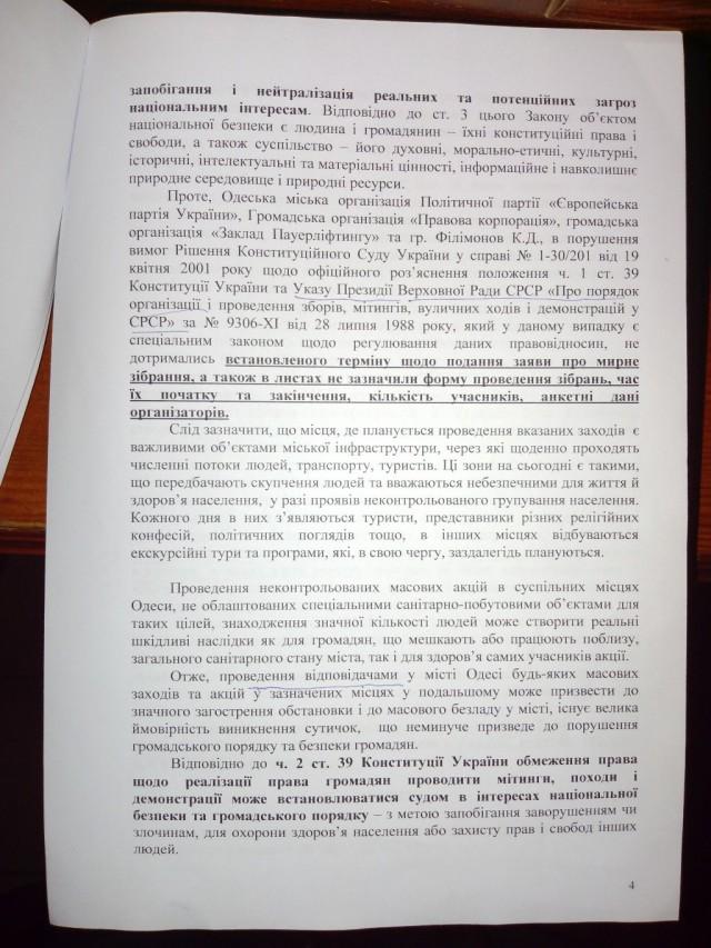 pozov_04