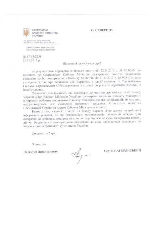Северину-28_11_2013-1