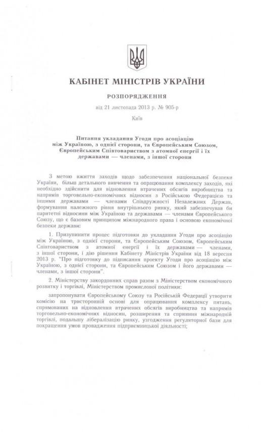 Северину-28_11_2013-2