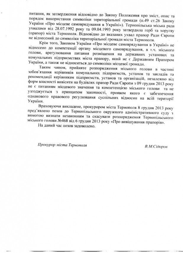 терноп-2
