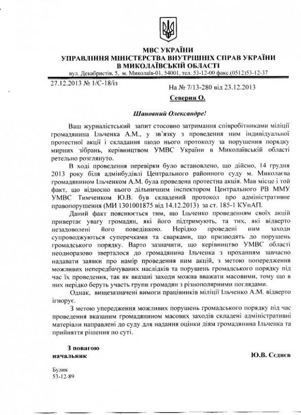 Миколаїв-од.протест-відповідь