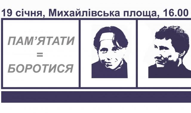 190114ActionKyiv