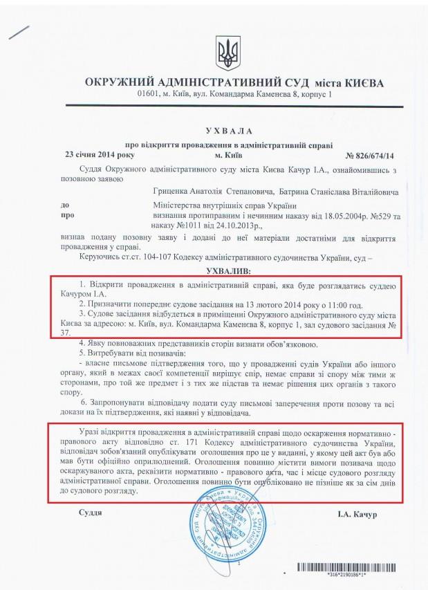 Ухвала про відкриття провадження Гриценко Батрин