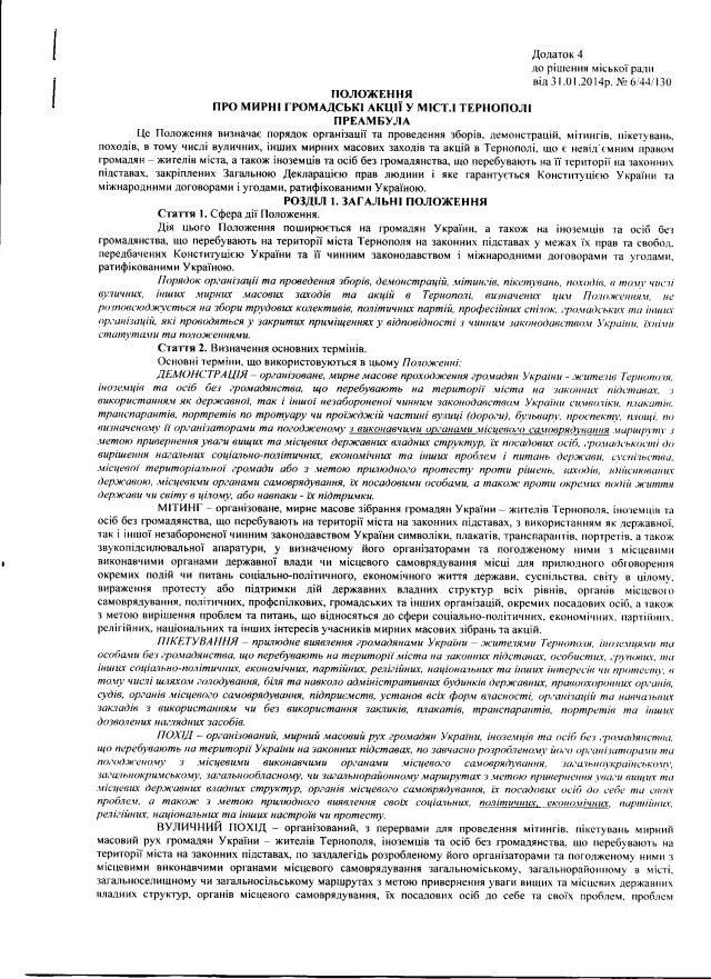 Тернопіль-39-1