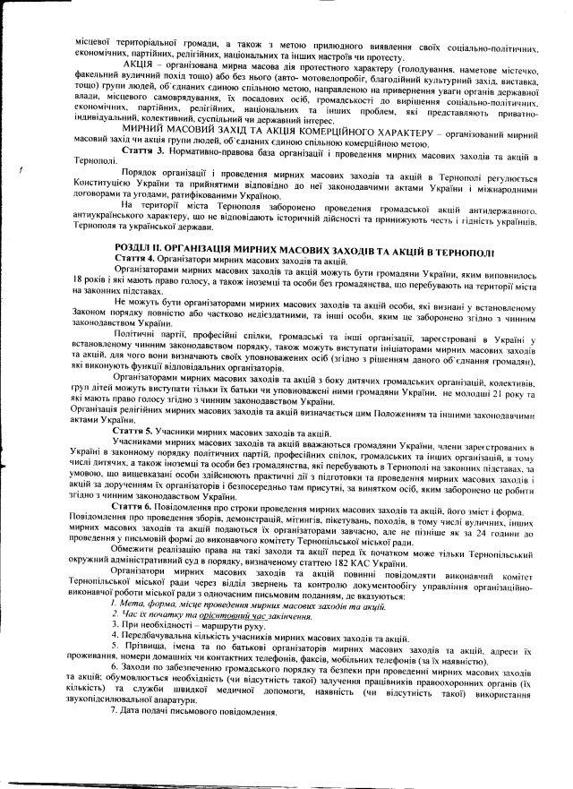 Тернопіль-39-2