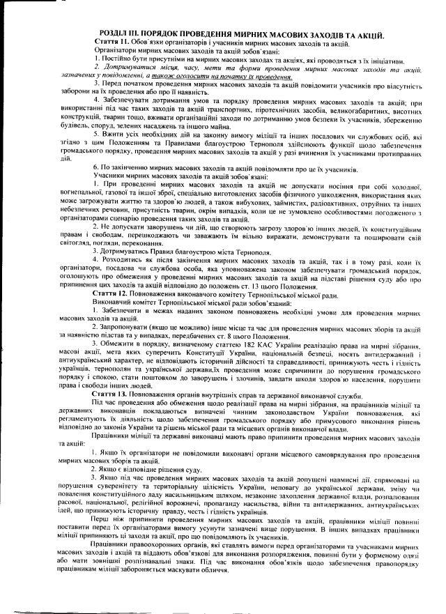 Тернопіль-39-4