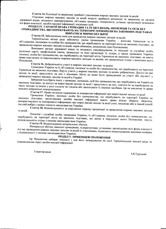 Тернопіль-39-5