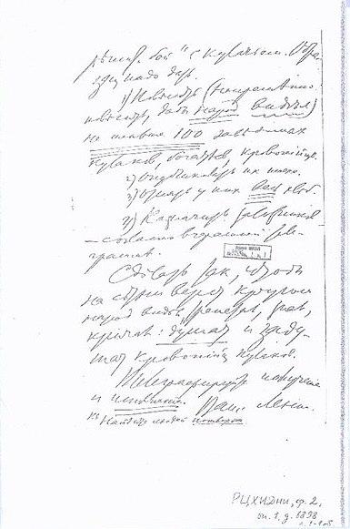 Текст телеграммы Ленина в Пензу